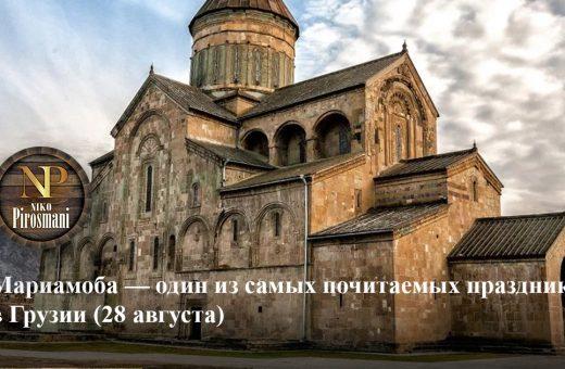 Мариамоба в Грузии