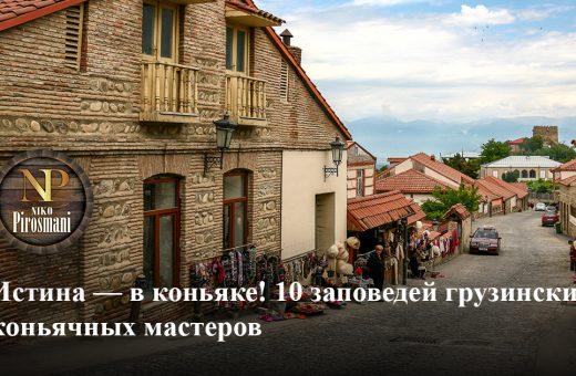 Истина — в коньяке! 10 заповедей грузинских коньячных мастеров