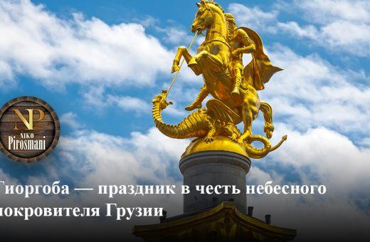 Гиоргоба — встречаем праздник в честь небесного покровителя Грузии